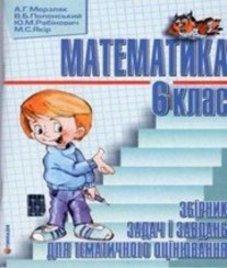 ГДЗ з математики 6 клас. Збірник задач і завдань для тематичного оцінювання А.Г. Мерзляк, В.Б. Полонський (2009 рік)