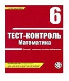ГДЗ з математики 6 клас. (Тест-контроль) А.П. Бут (2008 рік)