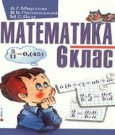 ГДЗ з математики 6 клас. Підручник А.Г. Мерзляк, В.Б. Полонський (2006 рік)