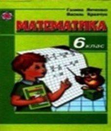 ГДЗ з математики 6 клас. Підручник Г.М. Янченко, В.Р. Кравчук (2006 рік)