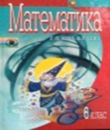 ГДЗ з математики 6 клас. Підручник Г.П. Бевз, В.Г. Бевз (2006 рік)