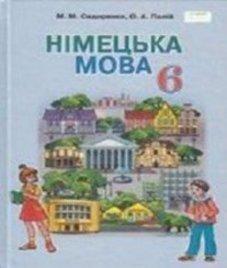 ГДЗ з німецької мови 6 клас. Підручник М.М. Сидоренко, О.А. Палій (2014 рік)