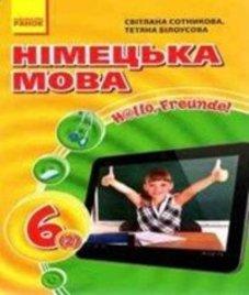 ГДЗ з німецької мови 6 клас. Підручник С.І. Сотникова, Т.Ф. Білоусова (2014 рік)