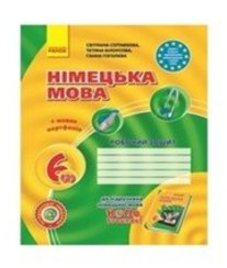 ГДЗ з німецької мови 6 клас. (Робочий зошит) С.І. Сотникова, Т.Ф. Білоусова (2014 рік)