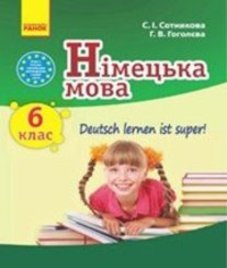 ГДЗ з німецької мови 6 клас. Підручник С.І. Сотникова, Г.В. Гоголєва (2014 рік)