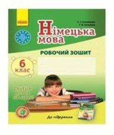 ГДЗ з німецької мови 6 клас. (Робочий зошит) С.І. Сотникова, Г.В. Гоголєва (2014 рік)