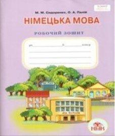 ГДЗ з німецької мови 6 клас. (Робочий зошит) М.М. Сидоренко, О.А. Палій (2014 рік)