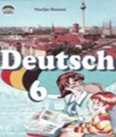 ГДЗ з німецької мови 6 клас. Підручник Н.П. Басай (2006 рік)