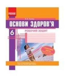 ГДЗ з основ здоров'я 6 клас. Зошит для контролю знань О.В. Тагліна (2014 рік)