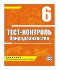 ГДЗ з природознавства 6 клас. (Тест-контроль) Є.В. Яковлева (2011 рік)