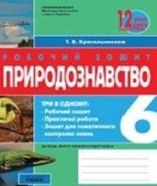 ГДЗ з природознавства 6 клас. (Робочий зошит) К.М. Задорожний, Н.В. Запорожець (2011 рік)