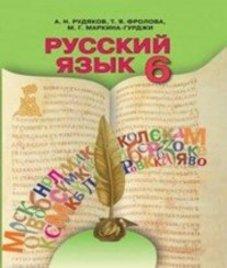 ГДЗ з російської мови 6 клас. Підручник А.Н. Рудяков, Т.Я. Фролова (2014 рік)