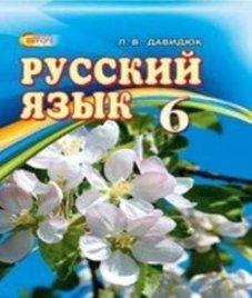ГДЗ з російської мови 6 клас. Підручник Л.В. Давидюк (2014 рік)