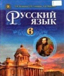 ГДЗ з російської мови 6 клас. Підручник Т.М. Полякова, О.І. Самонова (2014 рік)