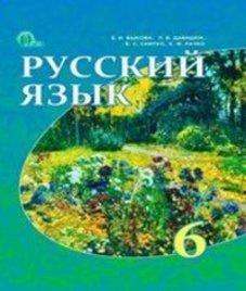 ГДЗ з російської мови 6 клас. Підручник Е.И. Быкова, Л.В. Давидюк (2014 рік)