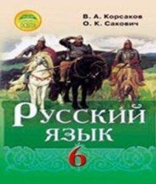 ГДЗ з російської мови 6 клас. Підручник В.А. Корсаков, О.К. Сакович (2014 рік)
