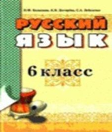 ГДЗ з російської мови 6 клас. Підручник Н.Ф. Баландина, К.В. Дегтярёва (2010 рік)