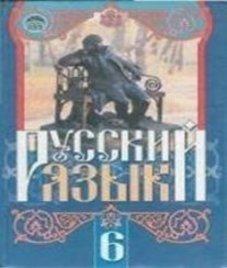 ГДЗ з російської мови 6 клас. Підручник Г.А. Михайловская (2006 рік)