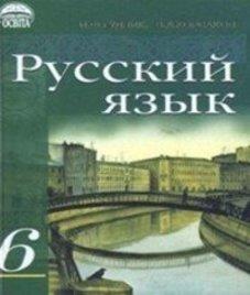 ГДЗ з російської мови 6 клас. Підручник І.Ф. Гудзик, В.А. Корсаков (2006 рік)