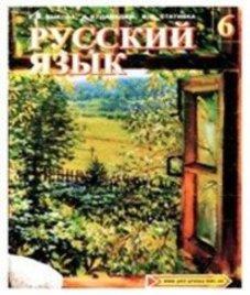 ГДЗ з російської мови 6 клас. Підручник Е.И. Быкова, Л.В. Давидюк (2006 рік)