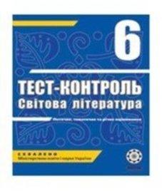 ГДЗ з світової літератури 6 клас. (Тест-контроль) О.І. Нестерова (2011 рік)