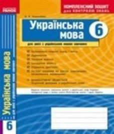 ГДЗ з української мови 6 клас. Комплексний зошит для контролю знань В.Ф. Жовтобрюх (2016 рік)