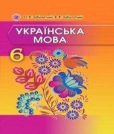 ГДЗ з української мови 6 клас. Підручник О.В. Заболотний, В.В. Заболотний (2014 рік)
