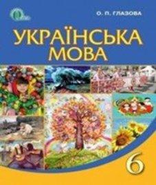 ГДЗ з української мови 6 клас. Підручник О.П. Глазова (2014 рік)