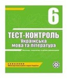 ГДЗ з української мови 6 клас. (Тест-контроль) А.С. Марченко (2010 рік)
