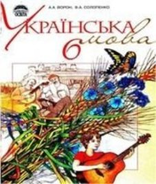 ГДЗ з української мови 6 клас. Підручник А.А. Ворон, В.А. Солопенко (2006 рік)
