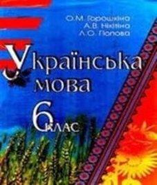 ГДЗ з української мови 6 клас. Підручник О.М. Горошкіна, А.В. Нікітіна (2006 рік)