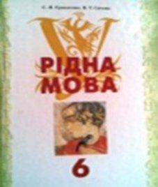 ГДЗ з української мови 6 клас. Підручник С.Я. Єрмоленко, В.Т. Сичова (2006 рік)