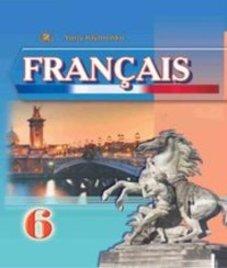 ГДЗ з французької мови 6 клас. Підручник Ю.М. Клименко (2014 рік)