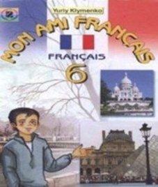 ГДЗ з французької мови 6 клас. Підручник Ю.М. Клименко (2006 рік)