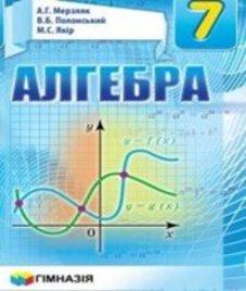 ГДЗ з алгебри 7 клас. Підручник А.Г. Мерзляк, В.Б. Полонський (2015 рік)