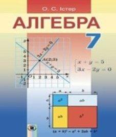 ГДЗ з алгебри 7 клас. Підручник О.С. Істер (2015 рік)