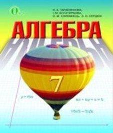 ГДЗ з алгебри 7 клас. Підручник Н.А. Тарасенкова, І.М. Богатирьова (2015 рік)