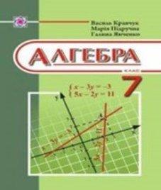 ГДЗ з алгебри 7 клас. Підручник В.Р. Кравчук, М.В. Підручна (2015 рік)