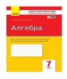ГДЗ з алгебри 7 клас. (Зошит для контролю навчальних досягень учнів) Т.Л. Корнієнко, В.І. Фіготіна (2015 рік)