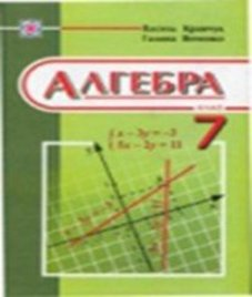 ГДЗ з алгебри 7 клас. Підручник В.Р. Кравчук, М.В. Підручна (2008 рік)
