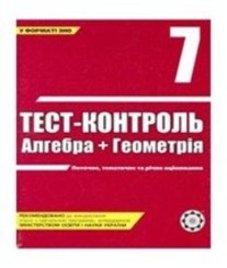 ГДЗ з алгебри 7 клас. (Тест-контроль) О.М. Роганін (2008 рік)