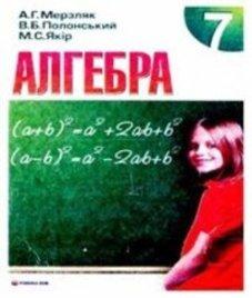 ГДЗ з алгебри 7 клас. Підручник А.Г. Мерзляк, В.Б. Полонський (2008 рік)