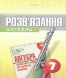 ГДЗ з алгебри 7 клас. Збірник задач і завдань для тематичного оцінювання А.Г. Мерзляк, В.Б. Полонський (2007 рік)