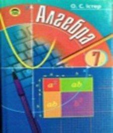 ГДЗ з алгебри 7 клас. Підручник О.С. Істер (2007 рік)