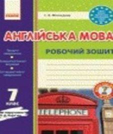 ГДЗ з англійської мови 7 клас. (Робочий зошит) С.В. Мясоєдова (2016 рік)