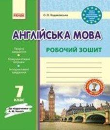 ГДЗ з англійської мови 7 клас. (Робочий зошит) О.О. Ходаковська (2016 рік)
