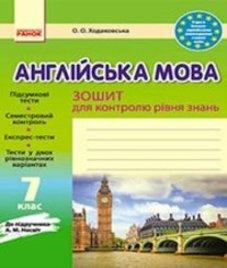 ГДЗ з англійської мови 7 клас. (Зошит для контролю знань) О.О. Ходаковська (2016 рік)