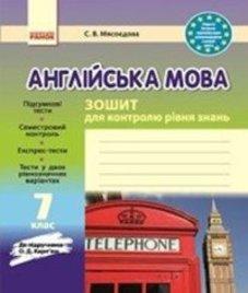 ГДЗ з англійської мови 7 клас. (Зошит для контролю знань) С.В. Мясоєдова (2015 рік)