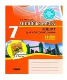 ГДЗ з англійської мови 7 клас. (Зошит для контролю знань) С.В. Мясоєдова (2010 рік)