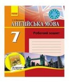 ГДЗ з англійської мови 7 клас. (Робочий зошит) С.В. Мясоєдова (2010 рік)